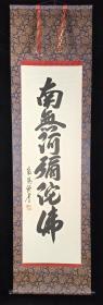 【日本回流】原装旧裱 南阳 书法作品《南无阿弥陀佛》一幅(绢本立轴,画心约4.7平尺,钤印:南阳)HXTX233680