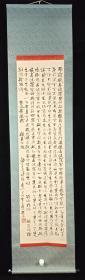 【日本回流】原装旧裱 实志道人 书法作品《摩诃般若波罗蜜多心经》一幅(纸本立轴,画心约4平尺,钤印:般尾山)HXTX234114