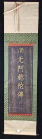 【日本回流】原装旧裱 青山 书法作品《南无阿弥佗佛》一幅(纸本立轴,画心约2.9平尺)HXTX234126