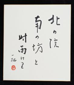 【日本回流】原装精美卡纸 一栖 书法作品《北院》一幅(纸本镜心,尺寸:27*24cm,钤印:一栖)HXTX234132