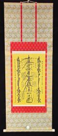 【日本回流】原装旧裱 吉祥 书法作品《南无妙法莲华经》一幅(纸本立轴,画心约1.9平尺)HXTX234115