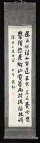 【日本回流】原装旧裱 日本著名汉学家、中国古代哲学研究家、大东文化大学教授 高田真治 书法作品《录朱山诗人诗一首》一幅(纸本立轴,画心约4平尺,钤印:高田真印、字米稻)HXTX234162