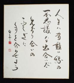 【日本回流】原装精美卡纸 白雲 书法作品《人生八省》一幅(纸本镜心,尺寸:27*24cm,钤印:白雲、澹井和印)HXTX234129