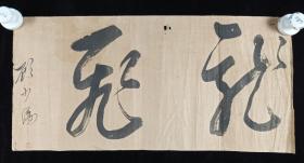 【日本回流】原装旧裱 顾少虎 书法作品《龙飞》一幅(纸本软片,画心约0.9平尺,钤印:少虎)HXTX234143
