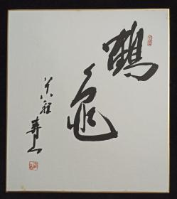 【日本回流】原装精美卡纸 寿山 书法作品《鹤龟》一幅(纸本镜心,尺寸:27*24cm,钤印:寿山)HXTX234131
