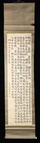 【日本回流】原装旧裱 日本著名作家 山口彦总 书法作品《御名御玺》一幅(纸本立轴,画心约4.1平尺,钤印:山口彦印、蔼堂)HXTX234158