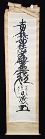 【日本回流】原装旧裱 佚名 书法作品《南无妙法莲华经》一幅(纸本立轴,画心约4.1平尺)HXTX234117
