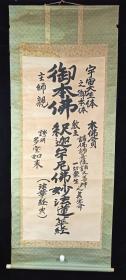 【日本回流】原装旧裱 佚名 书法作品《释迦摩尼佛妙法莲华经》一幅(纸本立轴,画心约6.2平尺)HXTX234109