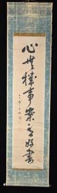 【日本回流】原装旧裱 日本著名书法家 石桥二洲 书法作品《心无机事案有好书》一幅(纸本立轴,画心约3.8平尺,钤印:诗书三昧、石桥毅印、二洲翁)HXTX234153
