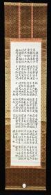 【日本回流】原装旧裱 捷子 书法作品《摩诃般若波罗蜜多心经》一幅(纸本立轴,画心约3.6平尺,钤印:田中之印、捷子之印)HXTX234108