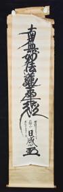【日本回流】原装旧裱 佚名 书法作品《南无妙法莲华经》一幅(纸本立轴,画心约4.1平尺)HXTX234112
