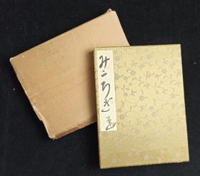 【日本回流】原装旧裱 均 书法册页作品《安得万里风 飘摇吹我裳》一幅(纸本册页,尺寸约24*18cm,钤印:谛象)HXTX234165