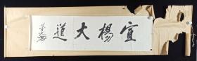 【日本回流】原装旧裱 日本陆军中将、政治家、贵族议院议员 菊池武夫 书法作品《宜杨大道》一幅(纸本立轴,画心约3.7平尺)HXTX234151