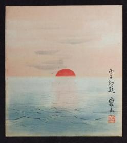 【日本回流】原装精美卡纸 雅山 水墨画作品《海上日出》一幅(纸本镜心,尺寸:27*24cm,钤印:垚无)HXTX234140