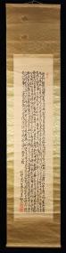 【日本回流】原装旧裱 鸿亮 书法作品《摩诃般若波罗蜜多心经》一幅(纸本立轴,画心约3.7平尺,钤印:揭谛、南水、鸿亮)HXTX234119