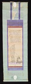 【日本回流】原装旧裱 西光寺 黑白版画《佛祖度僧图》一幅(纸本立轴,画心约0.5平尺)HXTX233661