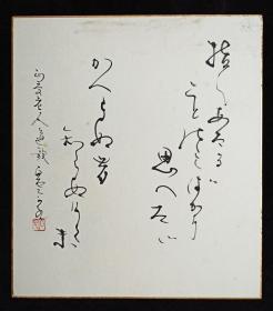 【日本回流】原装精美卡纸 道歌 书法作品《日文书法斗方》一幅(纸本镜心,尺寸:27*24cm,钤印:白云)HXTX234128