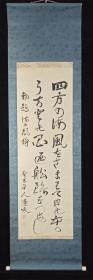 【日本回流】原装旧裱 日本著名政治家、昭和时期文化部次宫、众议院副议长 内崎作三郎 书法作品《勅题 海上风静》一幅(绢本立轴,画心约4.6平尺,钤印:内崎作三郎印、孝天)HXTX234149