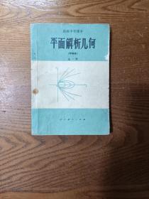 高级中学课本 平面解析几何(全一册)