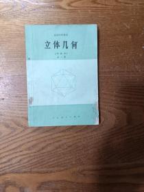 高级中学课本 立体几何全一册