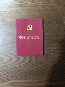 中国共产党章程 中国法制出版社