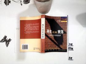 再生还是衰落:21世纪日本的抉择