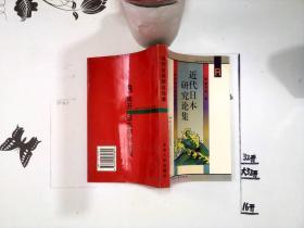 近代日本研究论集