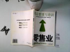 零售业商品管理与培训——《零售业经营管理与培训》系列丛书