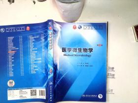 医学微生物学(第9版)+/*-/*-++-