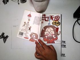 丑女无敌(第1季Q秀版)