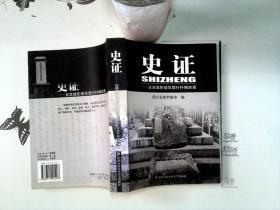 史证:日本战犯侵华罪行忏悔实录