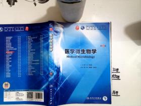 医学微生物学(第9版)+*-/*