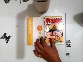 疯了!桂宝:萌本系列第二辑  8