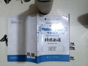 Photoshop CS5平面设计项目教程(中文版)/*-/*-+