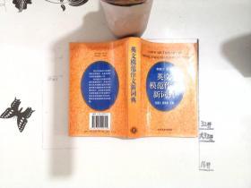 英文模范作文新词典(第2版)