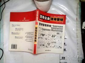 至尊企业至尊营销第四分册:营销管理表格