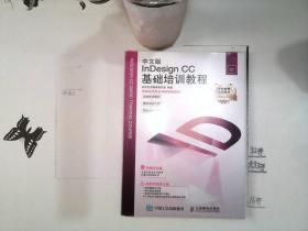 中文版Indesign CC基础培训教程  未开封
