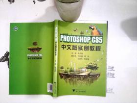 PHOTOSHOPCS5中文版实例教程+/*-/*-+