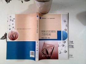 """材料的宏微观力学性能/普通高等教育""""十一五""""国家级规划教材"""