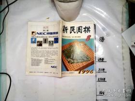 新民围棋 1996 8
