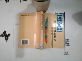 研究生英语阅读与写作