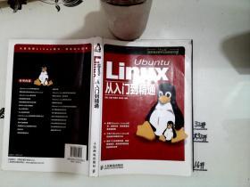 Ubuntu Linux从入门到精通-*-*+-