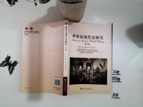 世界近现代史研究(第9辑)