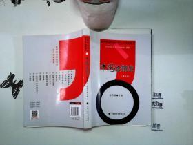 中国法制史(第五版)+--