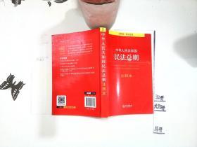 中华人民共和国民法总则注释本+-**-+