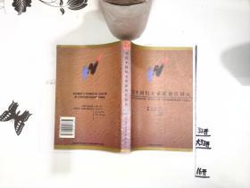 当代中国妇女家庭地位研究