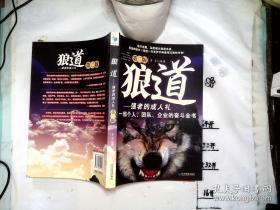 狼道 : 强者的成人礼,第二版