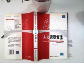 人力资源管理(第10版·中国版)-