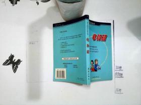 电和磁(神奇的科学实验丛书)