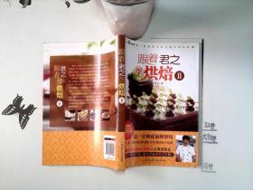 跟着君之学烘焙(2)